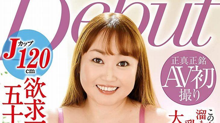 宮内雪菜 2021年8月14日 AVデビュー